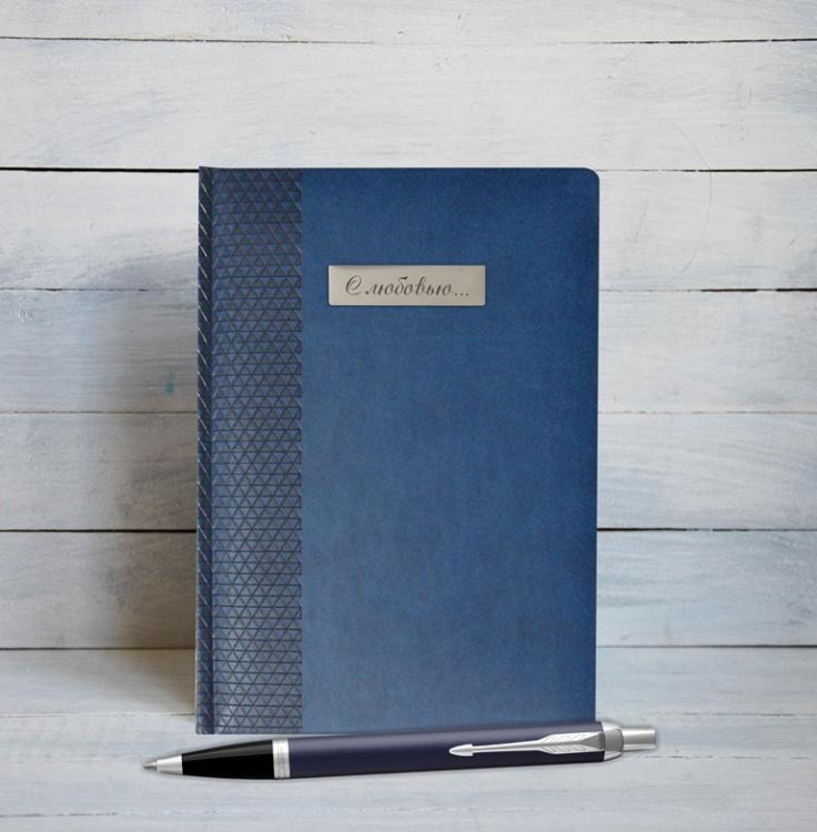 Подарочный набор: Ежедневник недатированный и Шариковая ручка Parker IM Metal, K221, цвет: Blue CT, стержень: Mblue