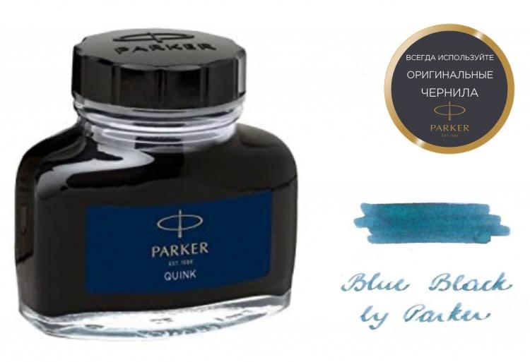 Флакон с чернилами для перьевой ручки Z13 цвет: Blue-Black