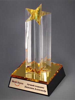 BA1AW-CLR25 Bright Awards Призы из стекла. Приз из стекла