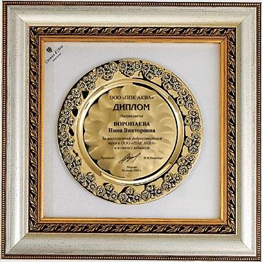 BA3AW-SLR1 Bright Awards Наградные тарелки. Декоративная тарелка в рамке