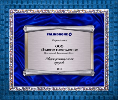 BA4AW-BLU5 Bright Awards Наградные плакетки - FRAME PLATES. Декоративная плакетка - рамка