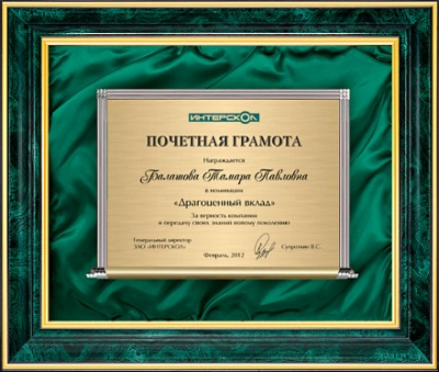 BA4AW-GRN1 Bright Awards Наградные плакетки - FRAME PLATES. Декоративная плакетка - рамка