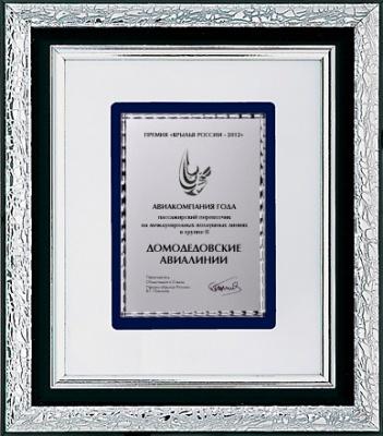 BA4AW-SLR1 Bright Awards Наградные плакетки - FRAME PLATES. Декоративная плакетка - рамка