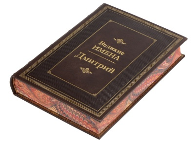 OA2003027447 Книга Великие имена- Дмитрий