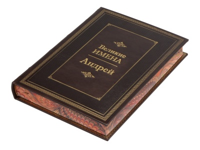 OA2003027443 Книга Великие имена- Андрей