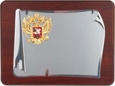 OA94AW-SLR1 Плакетка наградная с гербом России Служу Отечеству