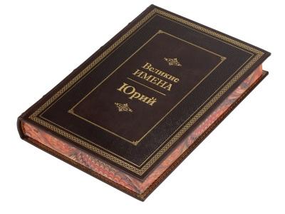 OA2003027454 Книга Великие имена- Юрий