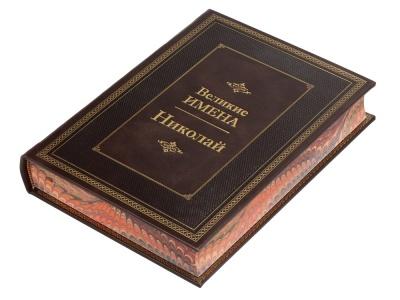 OA2003027450 Книга Великие имена- Николай