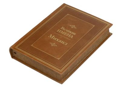 OA2003027449 Книга Великие имена- Михаил