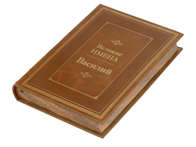 OA2003027444 Книга Великие имена- Василий