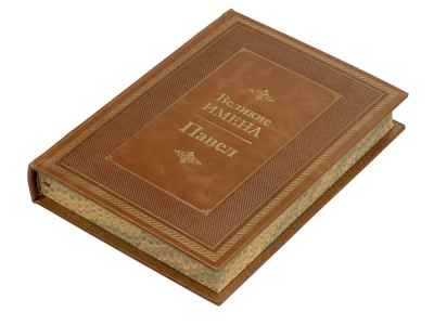 OA2003027451 Книга Великие имена- Павел