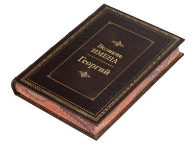 OA2003027446 Книга Великие имена- Георгий
