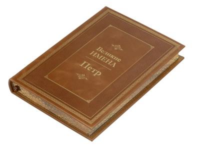 OA2003027452 Книга Великие имена- Петр