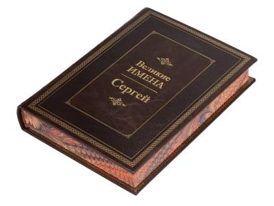 OA2003027453 Книга Великие имена- Сергей