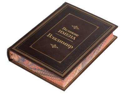 OA2003027445 Книга Великие имена- Владимир