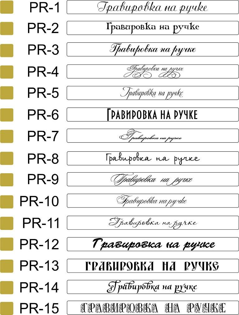 gravirovka5